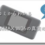 100の口コミからわかるWiMAX W06の真実の姿。