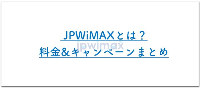 JPWiMAXとは?料金&キャンペーンまとめ