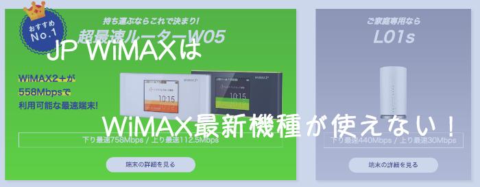 WiMAX最新機種が使えない