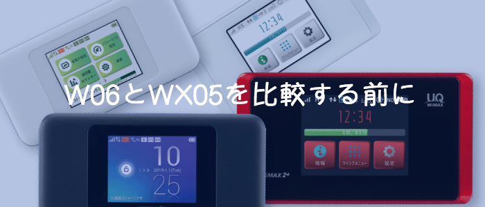 W06とWX05を比較する前に