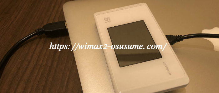 WX05付属のUSBケーブルで充電