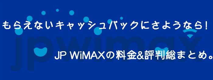 もらえないキャッシュバックにさようなら!JP WiMAXの料金&評判総まとめ。