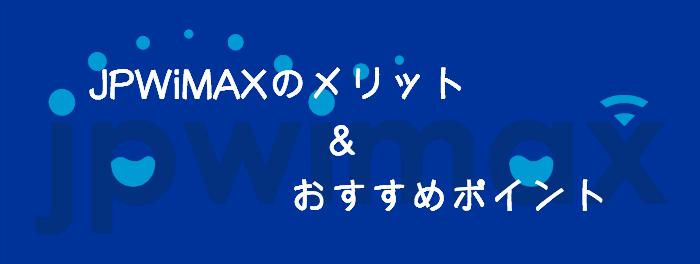 JPWiMAXのメリット&おすすめポイント