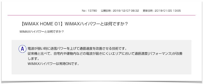 WiMAXハイパワーには要注意!