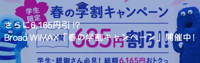 さらに6,165円引!?Broad WiMAX春の学割キャンペーン開催中!