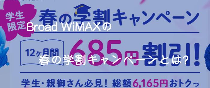 Broad WiMAXの春の学割キャンペーンとは
