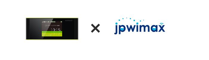 JPWiMAX申し込み&利用方法
