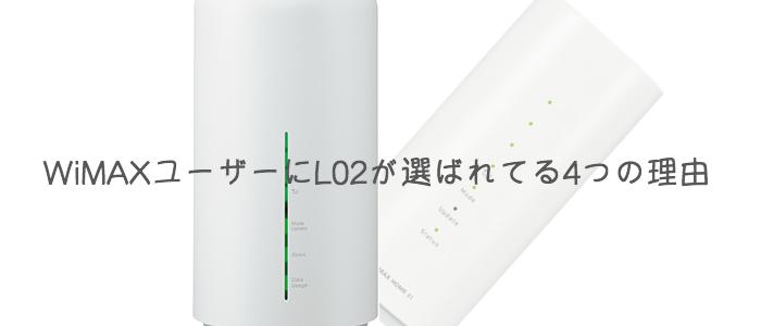WiMAXユーザーにL02が選ばれてる理由