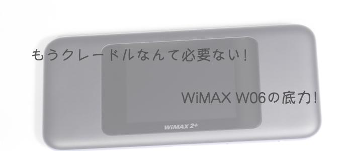 もうクレードルなんて必要ない!WiMAX W06の底力!