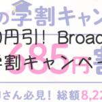 さらに8,220円引!Broad WiMAX春の学割キャンペーン開催中!
