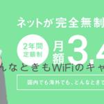 [2019年最新版]どんなときもwifiのキャンペーン情報