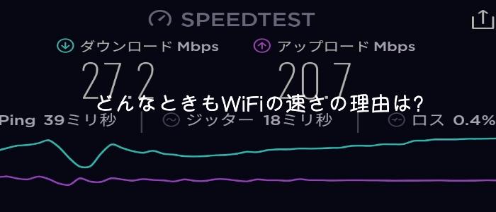 どんなときもWiFiの速さの理由は?