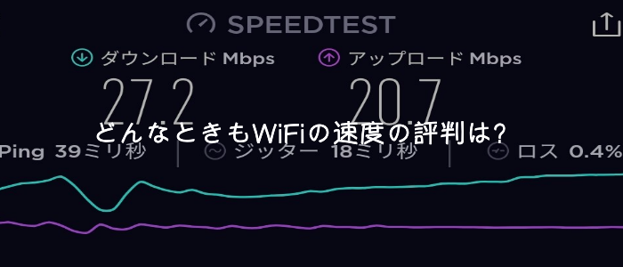 どんなときもWiFiの速度の評判は?