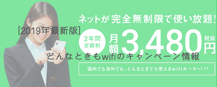 [2019年6月版]どんなときもwifiのキャンペーン情報