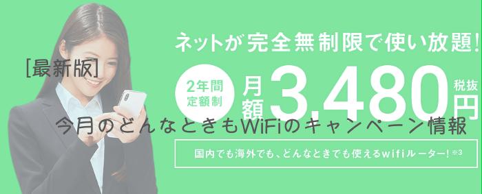 [最新版]今月のどんなときもWiFiのキャンペーン情報