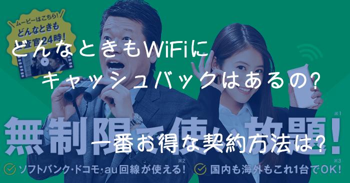 どんなときもWiFiにキャッシュバックはあるの?一番お得な契約方法は?