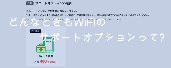 どんなときもWiFiのサポートオプションって?