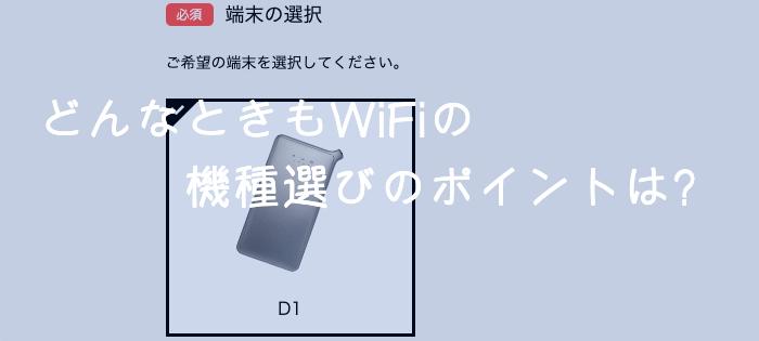 どんなときもWiFiの機種選びのポイントは?