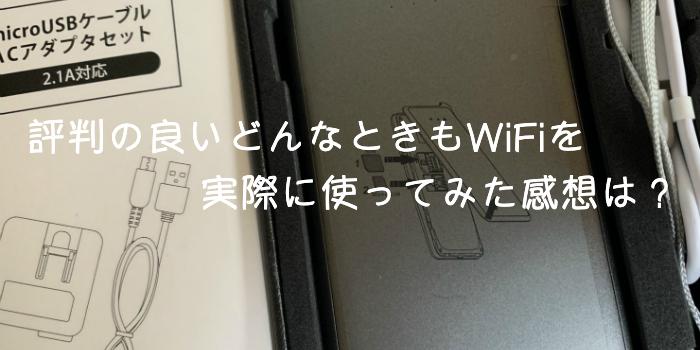 評判の良いどんなときもWiFiを使ってみた感想