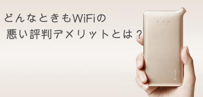 どんなときもWiFiの悪い評判デメリットとは?