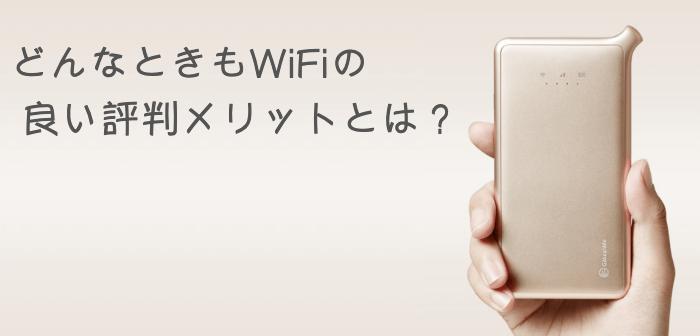 どんなときもWiFiの評判メリットとは?
