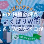 よくばりWiFiの特徴と評判。どんなときもWiFiとドコが違うの?