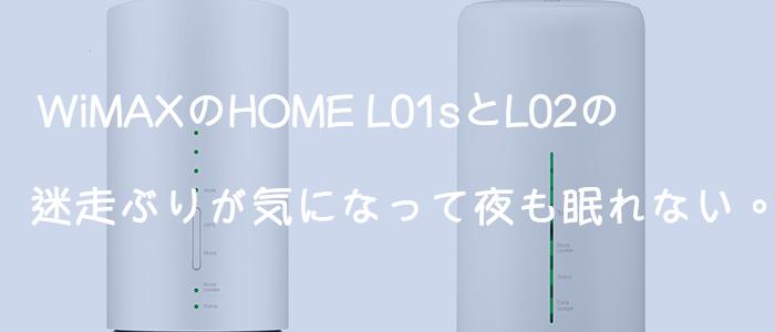 [レビュー]WiMAXのHOME L01sとL02の迷走ぶりが気になって夜も眠れない。