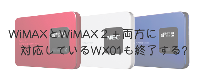 WiMAXと2+両方に対応のWX01も終了する?