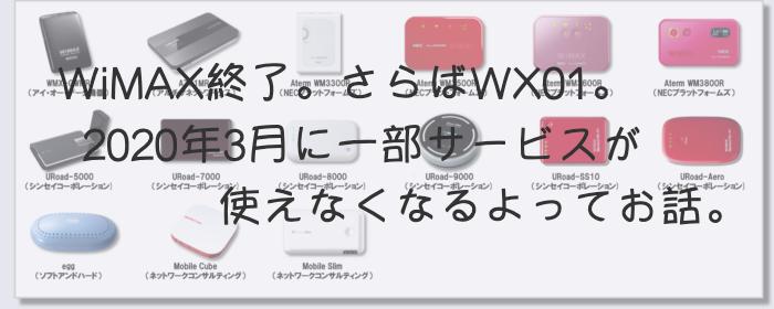 WiMAX終了。さらばWX01。2020年3月に一部サービスが使えなくなるよってお話。