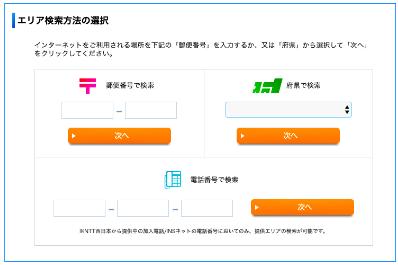 西日本のビッグローブ光エリア確認方法