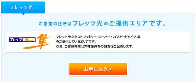 NTT西日本エリアの提供エリア確認ページ