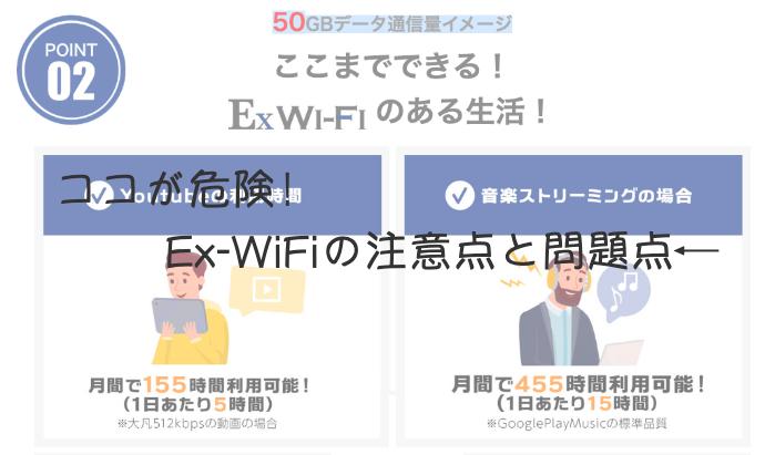 ココが危険!Ex-WiFiの注意点と問題点←