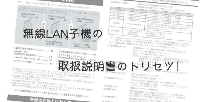 無線LAN子機の取扱説明書のトリセツ!