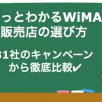 WiMAXの販売店31社のキャンペーンを徹底比較