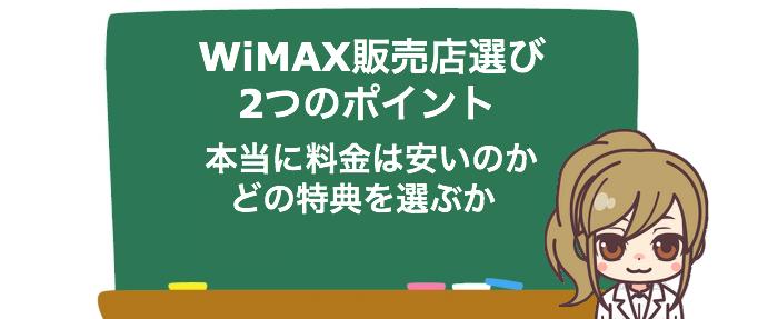 2ステップでわかるWiMAXの販売店選び