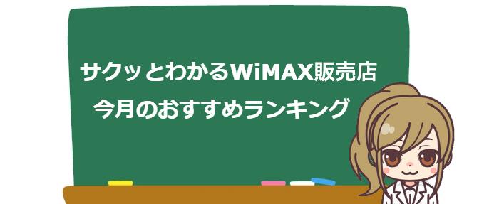 WiMAXの販売店おすすめランキング