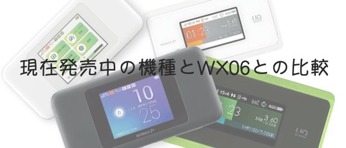 現在発売中の機種とWX06との比較