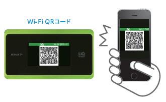 QRコードでかんたんWi-Fi接続