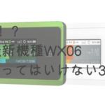 評判最悪!?WiMAX最新機種WX06を使ってはいけない3つの理由