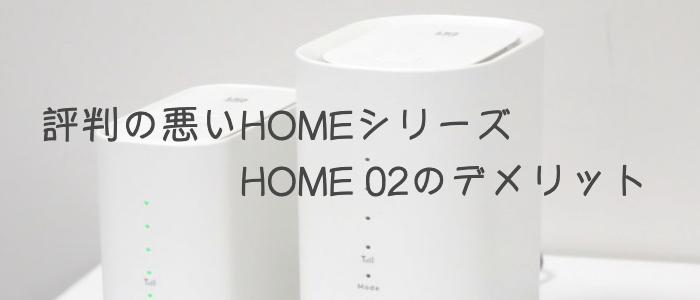 評判の悪いHOMEシリーズHOME 02のデメリット