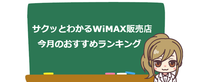 WX06のキャンペーンおすすめランキング