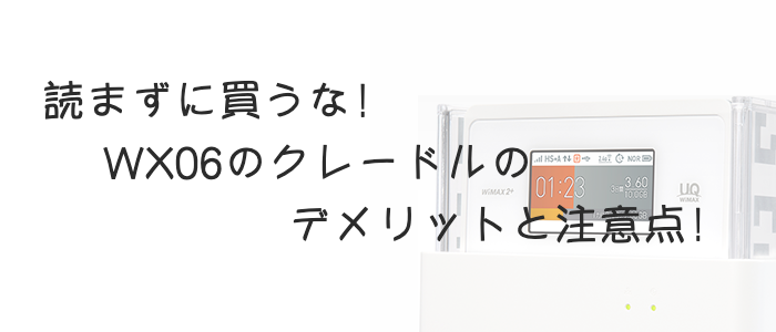 読まずに買うな!WX06のクレードルのデメリットと注意点!