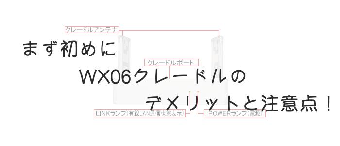 WX06クレードルのデメリットと注意点