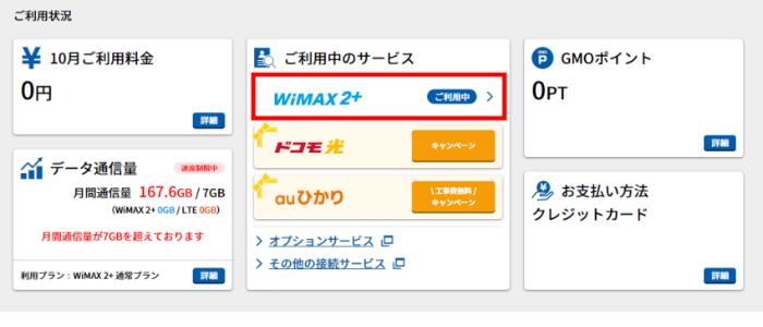 利用中のサービスからWiMAXを選択