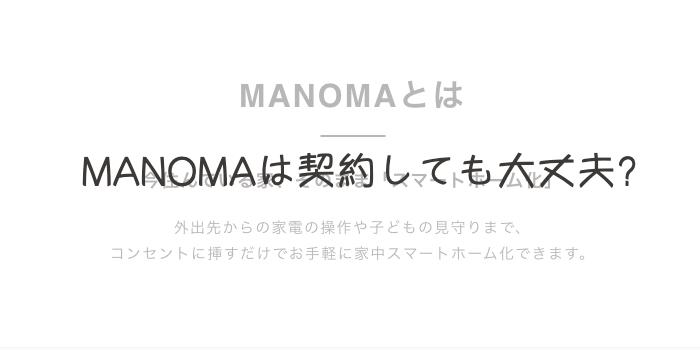 MANOMAは契約しても大丈夫?