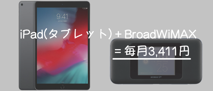 iPad(タブレット)+BroadWiMAX
