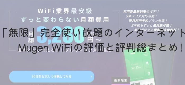 「無限」完全使い放題のインターネットMugen WiFiの評価と評判総まとめ!