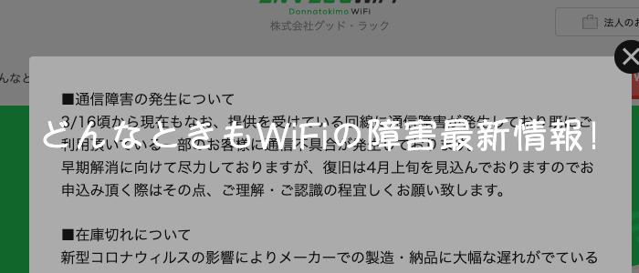 どんなときもWiFiの障害最新情報!