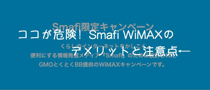 ココが危険!Smafi WiMAXのデメリットと注意点←