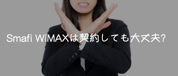Smafi WiMAXは契約しても大丈夫?